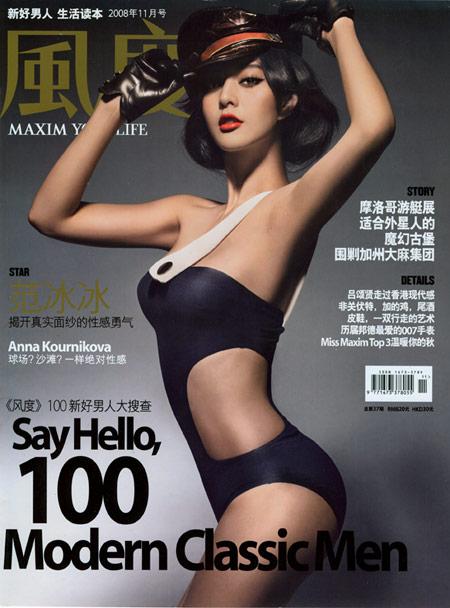 maxim_china_011